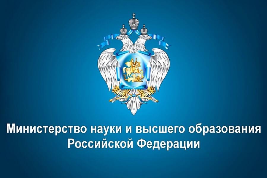 Министерство науки и вышего образования РФ