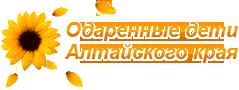 Одаренные дети Алтайского края